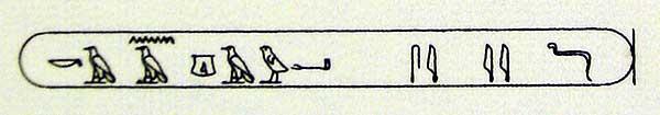 ヒエログリフ文字