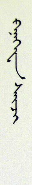 モンゴル文字