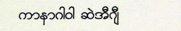 ビルマ文字